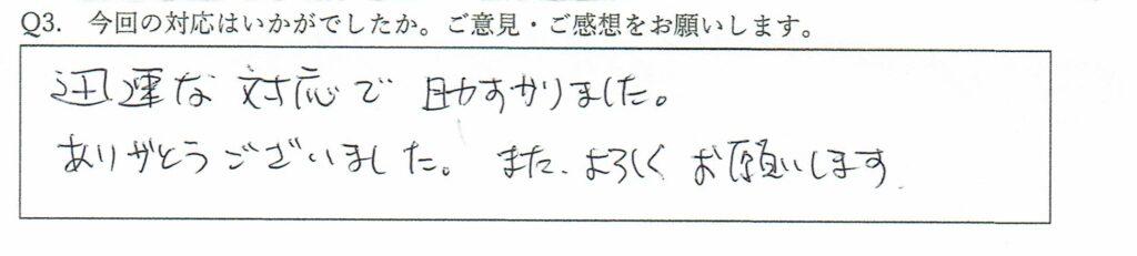 横浜市 電気工事 インターホン交換 口コミ