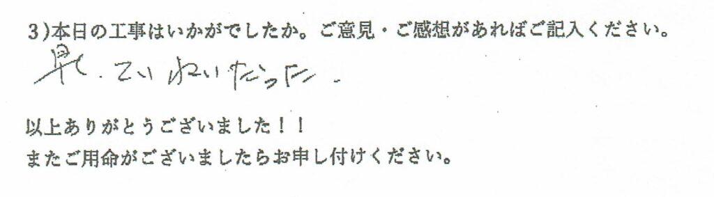 口コミ 電気工事 横浜